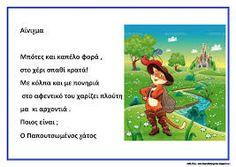 Αποτέλεσμα εικόνας για αινιγματα Fairy Tale Projects, Korn, Library Books, Childrens Books, Fairy Tales, Projects To Try, Education, Fictional Characters, Jets