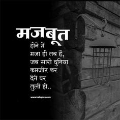 Motivational Status in Hindi Motivational Quotes in Hindi Motivational Picture Quotes, Inspirational Quotes In Hindi, Shyari Quotes, Hindi Quotes On Life, People Quotes, True Quotes, Inspiring Quotes, Motivational Shayari, Quotes Images
