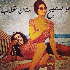 Oum Kalthoum and Bob Marley--for what I do not know Arabic Funny, Funny Arabic Quotes, Funny Quotes, Eid Photos, Palestine Art, Middle Eastern Art, Egyptian Women, Laughing Quotes, Rare Words