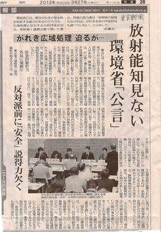 ごみ探偵団: 20120327 東京新聞:がれき広域処理 迫るが...放射能知見ない 環境省「公言」:特報