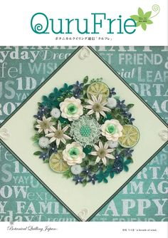 QuruFrie #16 cover (Botanical Quilling Japan)