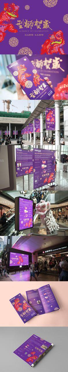 Citygate Outlets CNY 2018 Campaign Design