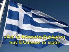 Greek Flag, Greek Beauty, Ancient Greece, Faith, Heart, Greece, Loyalty, Hearts, Believe