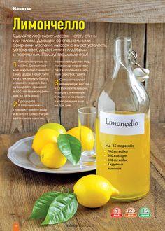 Alcohol Recipes, Wine Recipes, Cooking Recipes, Healthy Recipes, Homemade Liquor, Homemade Lemonade, Yummy Drinks, Yummy Food, Best Weight Loss Foods