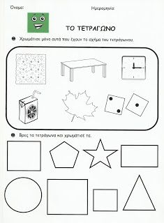 Greek Language, Numbers Preschool, Color Shapes, Special Education, Blog, Maths, Medium Bobs, Printables, Autism