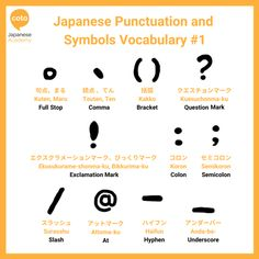 Learn Japanese Beginner, Learn Japanese Words, Japanese Phrases, Learning Japanese, Japanese Language School, Japanese Language Lessons, Learn Another Language, Book Writing Tips, Spanish Words