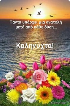 Greek Beauty, Greek Language, Good Morning Good Night, Spirituality, Wallpapers, Quotes, Photography, Quotations, Photograph