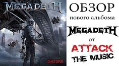 ATTACK THE MUSIC: MEGADETH - Dystopia (2016)