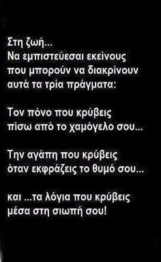"Some people know how to love without ""e … – Nicewords Big Words, Greek Words, Some Words, Favorite Quotes, Best Quotes, Love Quotes, Inspirational Quotes, Greek Memes, Greek Quotes"