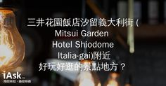 三井花園飯店汐留義大利街 (Mitsui Garden Hotel Shiodome Italia-gai)附近好玩好逛的景點地方? by iAsk.tw