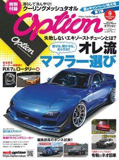 Japanese Sports Cars, Classic Japanese Cars, Best Jdm Cars, Jdm Wallpaper, Street Racing Cars, Tuner Cars, Japan Cars, Car Magazine, Car Posters