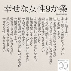 Wise Quotes, Famous Quotes, Words Quotes, Inspirational Quotes, The Words, Cool Words, Favorite Words, Favorite Quotes, Japanese Quotes