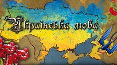 Кілька цікавих фактів про українську мову