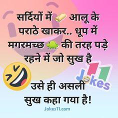 Funny Winter Jokes Chutkule In Hindi, Sardiyo Me Aalu Ka Parathe Dhoop - Winter break humor,Winter break college,Winter break quotes Funny Quotes In Hindi, Comedy Quotes, Jokes In Hindi, Funny Quotes About Life, Jokes Quotes, Fun Quotes, New Funny Jokes, Hilarious Memes, Funny Facts