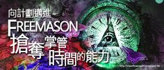 . 2010 - 2012 恩膏引擎全力開動!!: 向計劃邁進 - Freemason搶奪掌管時間的能力