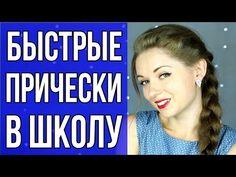 ПЯТЬ Очень простых и быстрых причесок в школу + Лайфхак для школы / Снова в школу Afinka - YouTube