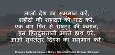 Swatantrata Diwas Shayari in Hindi Article On Independence Day, Independence Day Shayari, Independence Day Message, Independence Day Pictures, Independence Day Special, Pandra August, 15 August Photo, Happy 15 August, Speech On 15 August