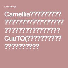 Camelliaさん作★ちょっぴりモダンなモノトーンのマルチボックス の画像|カルトナージュのアトリエCuuTO(キュート)・井上ひとみのかわいいこと日記