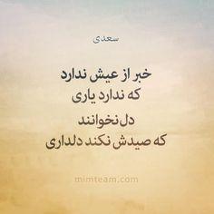 سعدی ⚫ خبر از عیش ندارد که ندارد یاری …