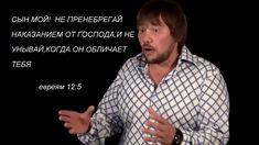 Как приходит наказание от Господа