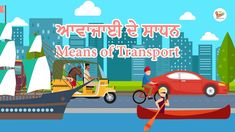 Means of Transport in Punjabi & English || ਆਵਾਜਾਈ ਦੇ ਸਾਧਨ || Learn the N... Us Travel, Transportation, Names, English, Learning, Videos, Vehicles, Studying, Car