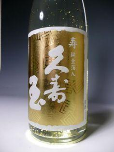 平瀬酒造店 本醸造 久寿玉 寿 金箔が舞う贅沢なお酒 なのに手頃なお値段