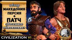 Civilization 6 | VI – Патч «Весеннее обновление» + DLC Македония и Перси...