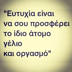 Embedded image permalink Brainy Quotes, Naughty Quotes, Sarcastic Quotes, Me Quotes, Funny Quotes, Greek Memes, Greek Quotes, Interesting Quotes, Couple Quotes
