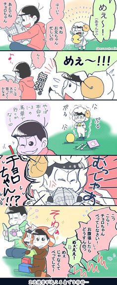 【マンガ】拗ねる羊チョロと競馬新聞に夢中になるおそ松