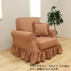 カントリーカバーリングソファ1人掛け(Aタイプ)/生地1312-5 Country sofa #ソファ