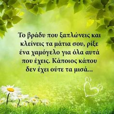 Καληνυχτα..... Wisdom Quotes, Life Quotes, L Love You, Greek Quotes, Great Words, True Facts, Life Motivation, True Words, Beautiful Words