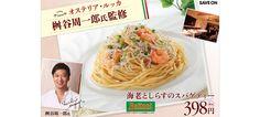 「オステリア・ルッカ」桝谷 周一郎 監修  海老としらすのスパゲッティ 398円