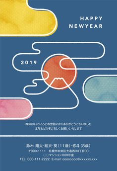 年賀状なら年賀家族2019<公式サイト> Banner Design, Layout Design, Design Art, Plakat Design, Typography Poster Design, New Year Designs, New Years Poster, Japanese Graphic Design, Poster Layout
