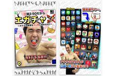 ITmedia News スマート - iPhoneを江頭2:50一色に染められるアプリが登場