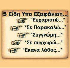 Greek Quotes, Messages, Text Posts, Text Conversations
