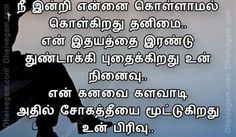 Love quotes in Tamil. Kadhal poem in Tamil. Tamil Kadhal Kavithaigal.