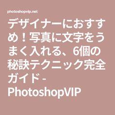 デザイナーにおすすめ!写真に文字をうまく入れる、6個の秘訣テクニック完全ガイド - PhotoshopVIP