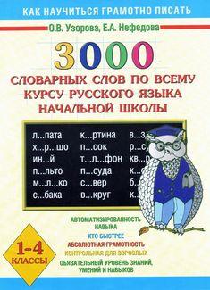 3000словарныхслов001 Russian Language, Worksheets, Education, School, Kids, Languages, Young Children, Boys, Children
