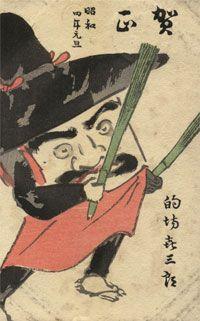 昭和4年(1929年)・年賀状レトロ美術館