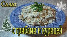 Салат с грибами и курицей . Новый год 2015