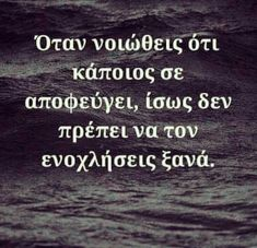 Greek Quotes, So True, Movie Quotes, Life Lessons, Thoughts, Words, Greece, Posters, Mom