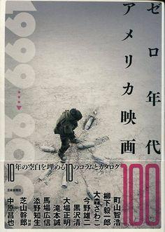 芸術新聞社「ゼロ年代アメリカ映画100」
