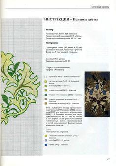 Gallery.ru / Фото #42 - Художественная вышивка. Узоры, схемы, инструкции - ravi