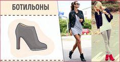 Сочетаем грамотно: 10 самых популярных моделей женской обуви