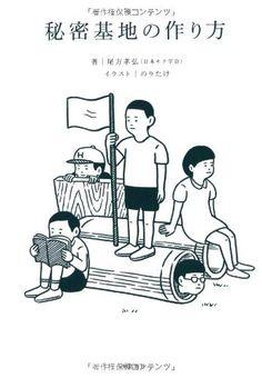 秘密基地の作り方:Amazon.co.jp:本