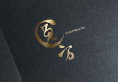 Elements Rebrand by SAI KIT ANDY NG, via Behance