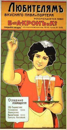 старинная реклама пива