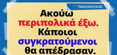Greek Quotes, Funny Moments, Funny Quotes, Jokes, Lol, Humor, Smile, Night, Friends