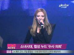 [Y-STAR] 'Girls' Generation'Synthesis of nude photos (소녀시대, 합성누드 '수사 의뢰')