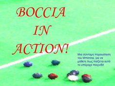 BOCCIA IN ACTION! Μια σύντομη παρουσίαση του Μπότσια, για να μάθετε πως παίζεται αυτό το υπέροχο παιχνίδι!